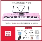 電子琴 電子琴初學者成年兒童幼師專用61鍵多功能家用便攜式專業鋼琴88鍵 快速出貨