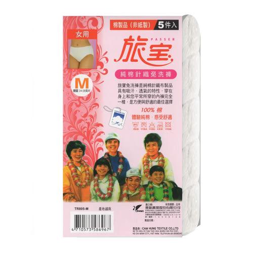 旅寶純棉女用免洗褲 M~XL*5件裝【愛買】