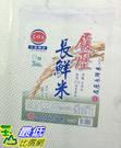 [COSCO代購] WC40144 三好米長鮮米 9公斤