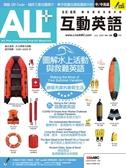 ALL+互動英語(朗讀CD版)7月號/2020 第188期