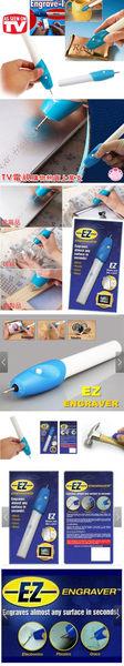 EZ ENGRAVER電動雕刻筆/ 電動刻字筆 電動雕畫筆