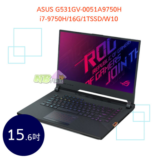 ASUS G531GV-0051A9750H 15.6吋 ◤0利率◢ ROG 電競 筆電 (i7-9750H/16G/1TSSD/W10)