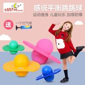 幼兒園感統訓練器材跳跳球 兒童蹦蹦球健身球彈跳球平衡踏板加厚