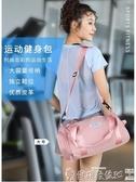 健身包 健身包女小輕便干濕分離訓練運動游泳包大容量短途旅行手提行李袋 爾碩 雙11