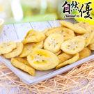 自然優 香蕉脆片90g