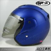 【GP5 A613 素色 3/4罩 安全帽 消光藍】內襯全可拆洗、免運費