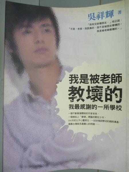 【書寶二手書T9/心靈成長_PFP】我是被老師教壞的_吳祥輝