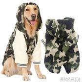 金毛衣服大狗狗阿拉斯加拉布拉多薩摩耶中型大型犬秋裝連帽T恤秋冬裝  遇見生活