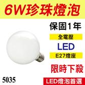 【奇亮科技】6W LED 珍珠燈泡 龍珠燈泡 LED燈泡 黃光 全電壓 E27接頭 省電燈泡 附發票F1-A5035