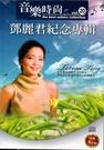 停看聽音響唱片】【CD】鄧麗君紀念專輯