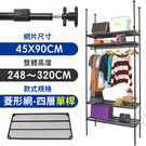 【居家cheaper】45X90X248~320CM微系統頂天立地菱形網四層單桿吊衣架 (系統架/置物架/層架/鐵架/隔間)