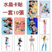 現貨 👍RED VELVET夏日 水晶照片貼紙 悠遊卡貼 E755-P【玩之內】韓國
