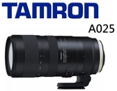 [EYE DC] TAMRON SP 70-200mm F2.8 Di VC USD G2 A025 公司貨 三年保固 (12.24期0利率)