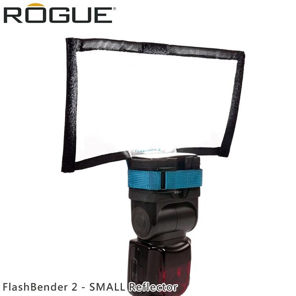 EGE 一番購】ROGUE 樂客【FlashBender 2 - S】二代小型可折式反光板 更好鎖更輕量不色偏【公司貨】