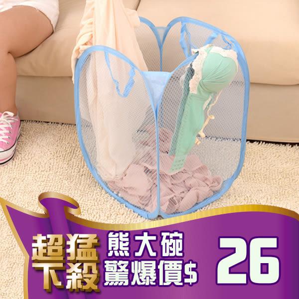 B26 彩色 折疊式收納籃 透氣 網狀 洗衣籃 收納箱 髒衣籃 玩具籃 置物籃 收納籃【熊大碗福利社】