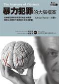 暴力犯罪的大腦檔案:從神經犯罪學探究惡行的生物根源,慎思以治療取代懲罰的未..