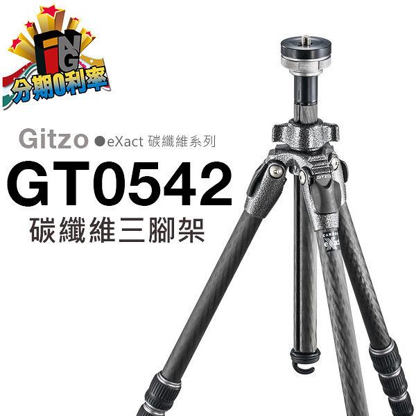 【24期0利率】GITZO GT0542 eXact 0號腳 碳纖維 4節 三腳架 文祥公司貨 碳腳