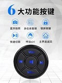 AWKICI車載方向盤按鈕藍芽遙控器無線自拍蘋果華為小米安卓通用 polygirl