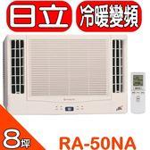 《全省含標準安裝》日立【RA-50NA】《變頻》+《冷暖》窗型冷氣