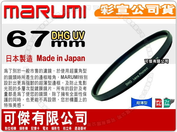 Marumi DHG Protector UV 67mm 保護鏡 日本製 多層膜 濾鏡 彩宣 公司貨  可傑