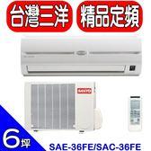 SANLUX台灣三洋【SAE-36FE/SAC-36FE】分離式冷氣