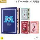 Hamee 日本 迪士尼 迷你童話書故事 AC急速充電 USB 充電分享器 座充 旅行充電器 (任選) 276-898000