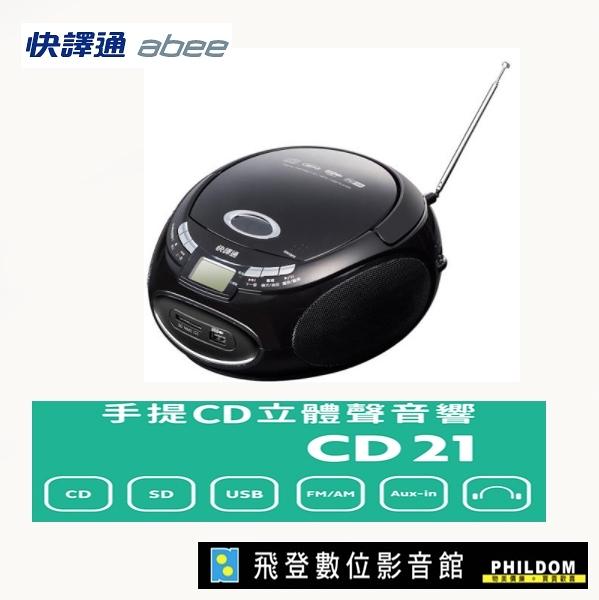 ABEE 快譯通 CD21手提CD語言學習 立體聲音響