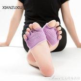 專業五指瑜伽襪女純棉半掌襪套吸汗單鞋防滑抗菌腳趾襪子兩雙裝 艾美時尚衣櫥