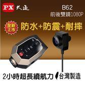 PX大通1080P重機專用雙鏡頭行車記錄器 B62