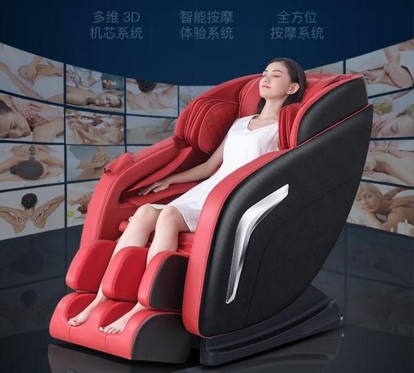 逸科新款全身按摩椅家用全自動豪華多功能電動太空艙老人器小型S1JD 交換禮物 曼慕