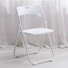 摺疊椅家用椅子辦公椅會議椅