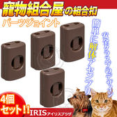 【zoo 寵物商城】 IRIS 》PCS 30J 寵物籠 屋 扣4 入組這是零件 不是賣狗