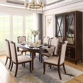 客拉客 輕奢餐桌可伸縮6人美式餐桌椅組合桌子餐廳家具簡約小戶型 滿天星