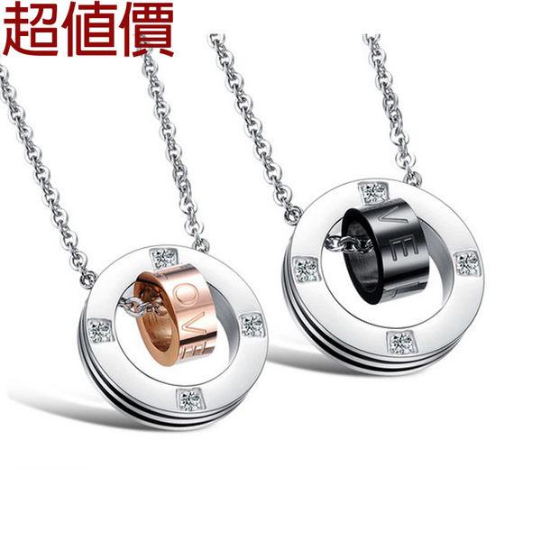 【5折超值價】 最新款創意LOVE鑲鑽鈦鋼情侶項鍊