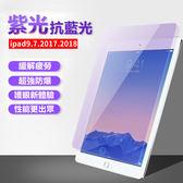 iPad 9.7 2017 2018 2 3 4 Mini 1 2 3 4 Air 2 Pro 9.7 抗藍光 鋼化玻璃貼 平板 鋼化膜 玻璃貼 護眼 保護貼
