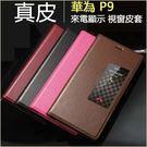 真皮皮套 華為 P9 手機殼 頭層牛皮 手機套 P9 來電顯示 視窗皮套 保護套 Huawei P9 真皮 保護殼 背殼