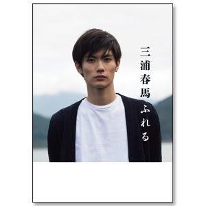 三浦春馬寫真集「ふれるFureru」