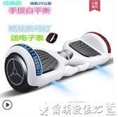 平衡車雙輪智慧自平衡代步車成人兩輪體感思維平衡車 igo爾碩數位3c