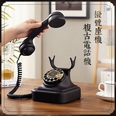 洛斯貝拉復古美式時尚創意家用古董固定電話機老式商務辦公室座機 陽光好物