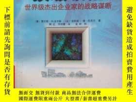 二手書博民逛書店頂級領袖-――世界級傑出企業家的戰略謀斷罕見館藏書7938 查爾
