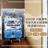 免運【珍昕團購】【1件3包】EMO炭 衣櫥專用吊掛式集水除濕劑(吸濕量500ml)/除濕包