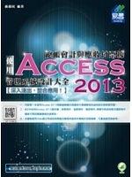 二手書總帳會計與應收付票據管理系統設計大全:使用Access 2013(附綠色範例檔) R2Y 9863800163