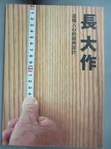 【書寶二手書T9/廣告_BOS】長大作:溫暖人心的經典設計-享讀_王詩怡, 長大作