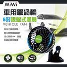 車用【吸盤式 6吋】單渦輪循環風扇【12V專用】夏季必備 車用涼風扇 低噪音 360度旋轉