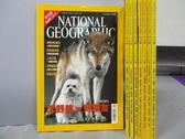 【書寶二手書T2/雜誌期刊_XCW】國家地理雜誌_2002/1~12月間_共8本合售_大野狼到好朋友等