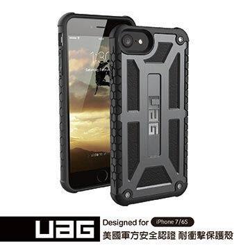 【海思】美國軍規 UAG iPhone 7/6s (4.7吋) 頂級版耐衝擊保護殼-白金/黑金