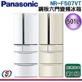 【信源】501公升 【Panasonic國際牌】六門變頻電冰箱(鋼板)NR-F507VT