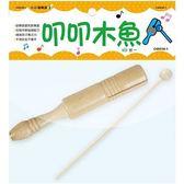 叩叩木魚 (C00536-1)