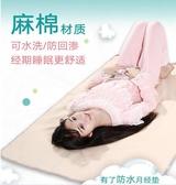 月經墊生理期墊可洗大姨媽例墊子經期小床墊嬰兒防水隔尿墊 新年禮物YYJ