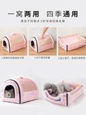 狗窩中型小型犬冬天保暖泰迪貓窩冬季寵物深睡窩蒙古包可拆洗